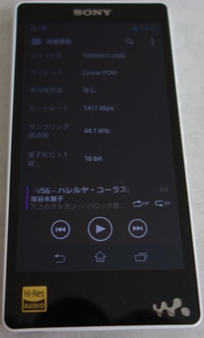 CDと同じ16bit 44.1kHz