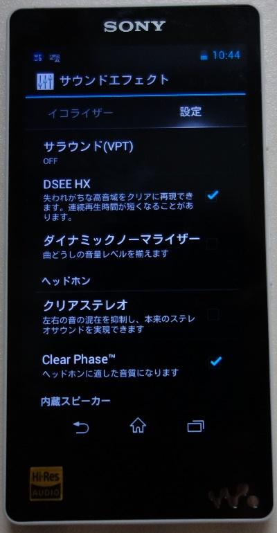 音質設定にあるDSEE-HX