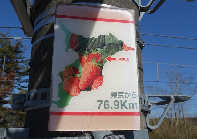 成東駅にて