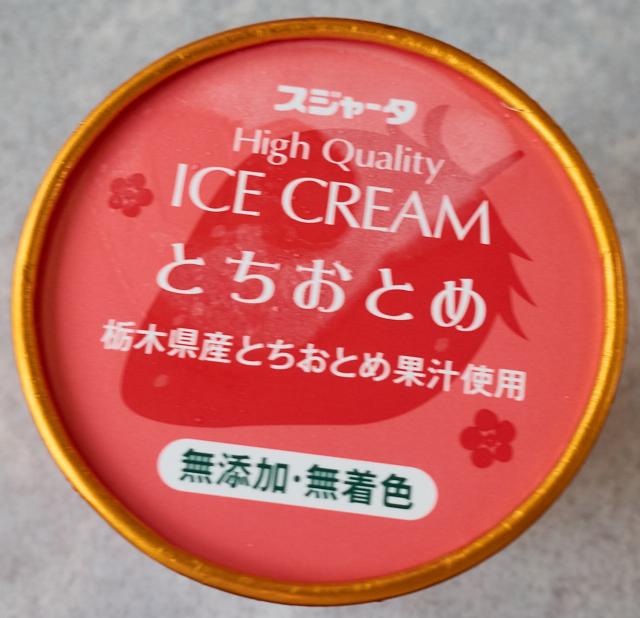 スジャータ アイスクリーム とちおとめ